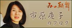 市原慶子ブログ